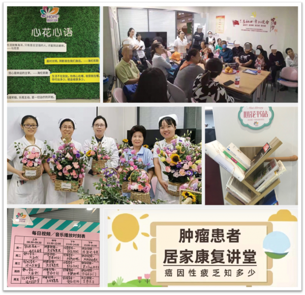 2019 World Hospice & Palliative care Day Celebration in Beijing Cancer Hospital