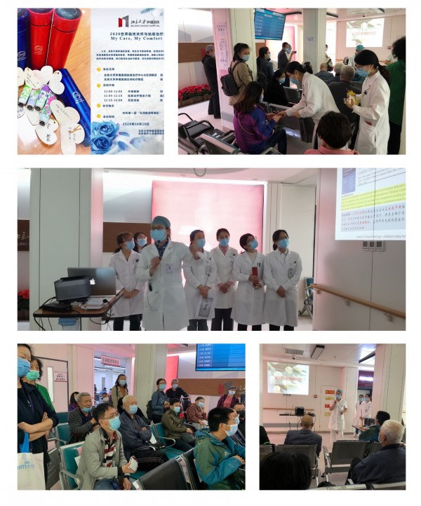 2020 World Hospice & Palliative care Day Celebration in Beijing Cancer Hospital